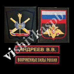 Комплект нашивок Михайловской артиллерийской академии. REV-1