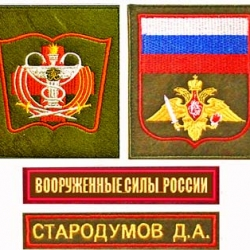 Комплект нашивок Военно-медицинская академия имени С.М.Кирова
