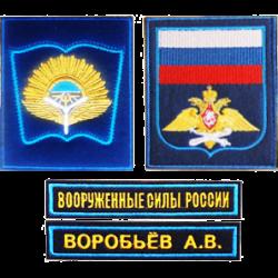 Комплект нашивок Сызранского лётного училища