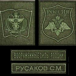 Комплект нашивок Военно-медицинской академии (защитного цвета)